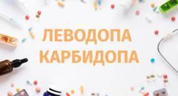 Леводопа / Карбидопа