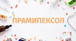 Прамипексол