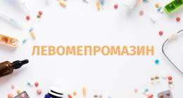 Левомепромазин